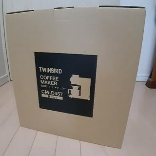 ツインバード(TWINBIRD)の【新品未使用】ツインバード 全自動コーヒーメーカー CM-D457B(コーヒーメーカー)