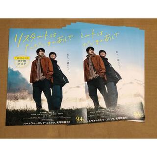 リスタートはただいまのあとで フライヤー ロケ地MAP  古川雄輝 竜星涼(印刷物)