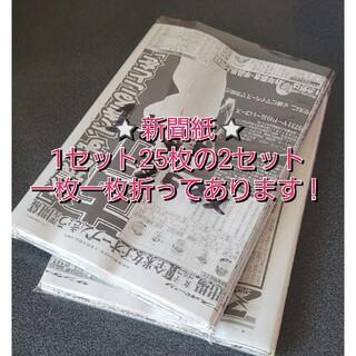 新聞紙 まとめ売り 50枚(印刷物)