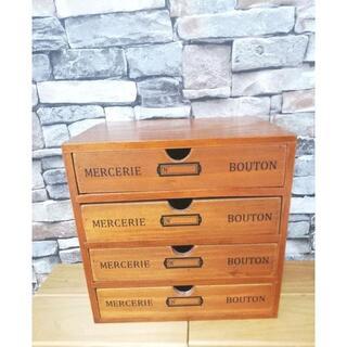 ☆新品☆ 4段棚 小物入れ 収納 木製 チェスト 引き出し 抽斗 収納棚 手芸