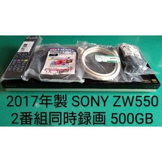 SONY - SONY BDZ-ZW550 500GB ブルーレイレコーダー ソニー