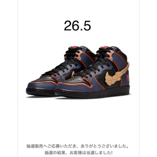 NIKE - Gundam Unicorn × Nike SB Dunk High PRO