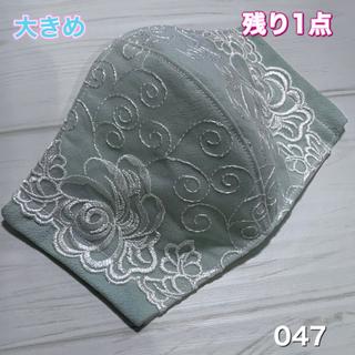 047【 大きめサイズ】ハンドメイド インナーマスク 女性 レース 大人 花柄