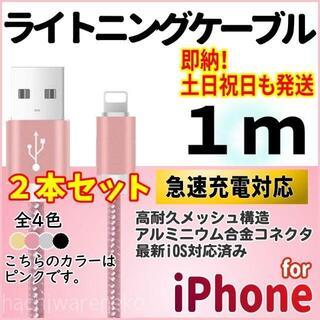 アイフォーン(iPhone)のiPhone 充電器ケーブル ライトニングケーブル 1m×2本 ピンク(バッテリー/充電器)