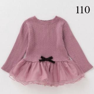 petit main - 【used】プティマイン ウォッシャブル チュール セーター 110サイズ