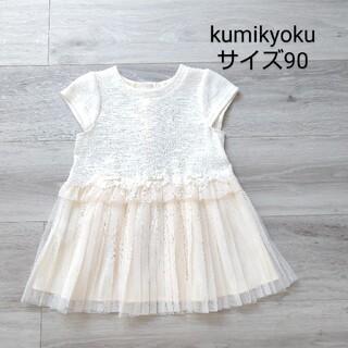 クミキョク(kumikyoku(組曲))のKUMIKYOKU ワンピース サイズ90(ワンピース)
