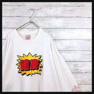 【90年代 健康不良少年】ビックロゴ刺繍 袖健康刺繍ロゴ入り(スウェット)