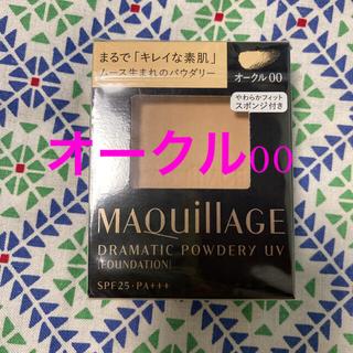 MAQuillAGE - マキアージュ ドラマティックパウダリー オークル00 ファンデーション