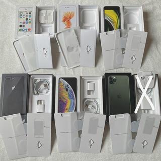 Apple - iPhone 純正 充電器 ケーブル アダプター 箱 空箱