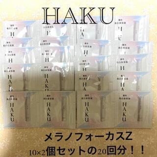 SHISEIDO (資生堂) - HAKU メラノフォーカスZ お試し20回分!!