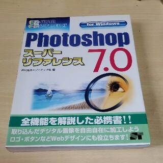 Photoshop 7.0スーパーリファレンス : For Windows(コンピュータ/IT)