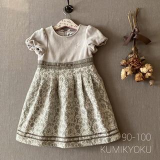 kumikyoku(組曲) - クリーニング済✾クミキョク|ベロアウール総レースワンピースドレス*̩̩̥୨୧˖
