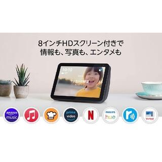 Echo Show 8 (エコーショー8) HDスマートディスプレイ チャコール