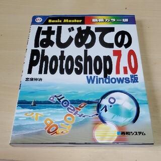 はじめてのPhotoshop 7.0 : Windows版 即日発送 即購入可能(コンピュータ/IT)