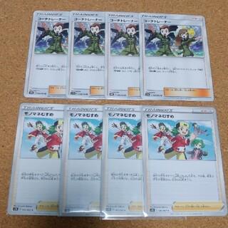 ポケモン(ポケモン)のポケモンカード コーチトレーナー モノマネむすめ 8枚セット(シングルカード)