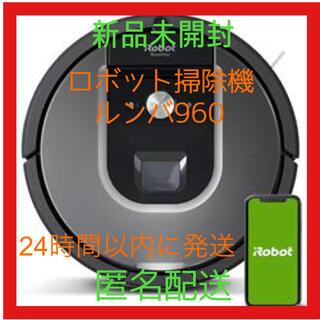 iRobot - 【ルンバ960】 R960060 ロボット掃除機【新品未開封品】【即日発送】