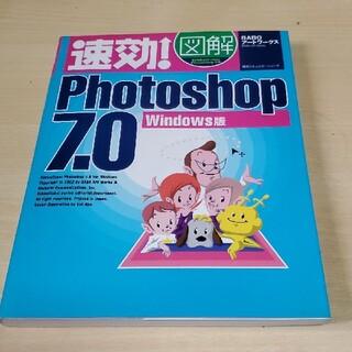 速効!図解Photoshop 7.0 Windows版 即日発送 即購入可能(コンピュータ/IT)