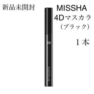 ミシャ(MISSHA)の【新品未開封】MISSHA 4Dマスカラ(ブラック)1本(マスカラ)