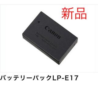 Canon - 新品Canon純正バッテリー LP-E17