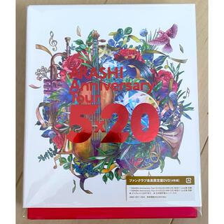 嵐 - ARASHI Anniversary Tour 5×20 ファンクラブ限定盤