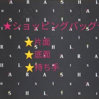 嵐 - 【新品】嵐This is ARASHI ♡ショッピングバッグ♡片面⋅底面⋅持ち手