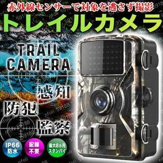 防犯トレイルカメラ 監視カメラ 小型 1080P フルHD ワイヤレス 屋外(防犯カメラ)