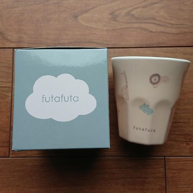futafuta(フタフタ)のfutafuta フタフタ メラミンコップ インテリア/住まい/日用品のキッチン/食器(グラス/カップ)の商品写真