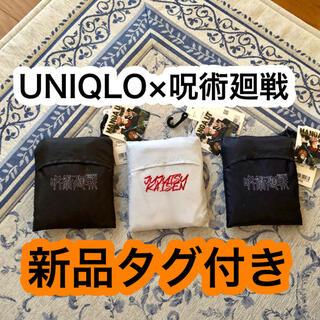 UNIQLO - 【3点セット】呪術廻戦×UNIQLO エコバッグ 未使用タグ付き