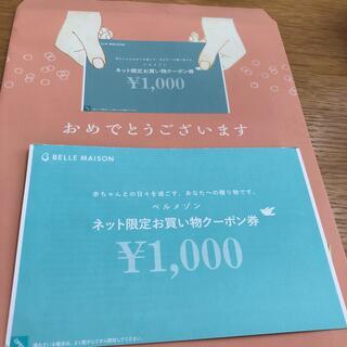 ベルメゾン(ベルメゾン)のベルメゾン クーポン 1000円(ショッピング)
