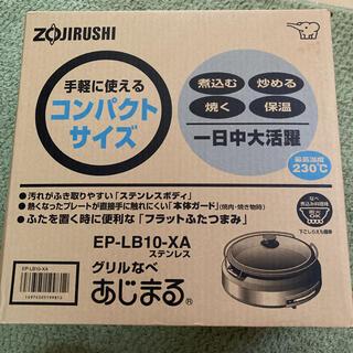 象印 - ZOJIRUSHI EP-LB10-XA グリルなべ あじまる 象印