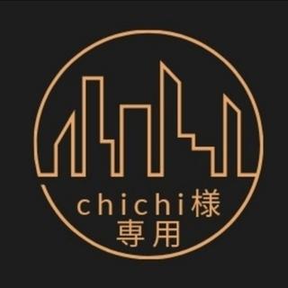 chichi様専用☆多肉植物(その他)