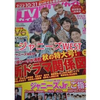 ジャニーズウエスト(ジャニーズWEST)の月刊テレビガイド ジャニーズWEST (アート/エンタメ/ホビー)