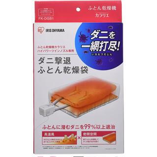 アイリスオーヤマ - アイリスオーヤマ カラリエ ダニ撃退ふとん乾燥袋 FK-DGB1