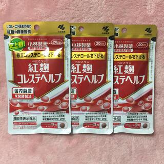 小林製薬 - 小林製薬  紅麹コレステヘルプ20日分× 3袋