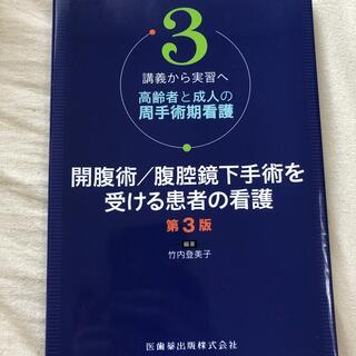 開腹術/腹腔鏡下手術を受ける患者の看護 第3版(健康/医学)