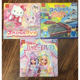マクドナルドハッピーセット DVD3枚セット サンリオ・リカちゃん・プラレール