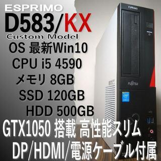 フジツウ(富士通)のGTX1050 搭載 i5 8GB SSD120GB HDD500GB(デスクトップ型PC)