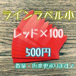 ◎ 100枚 ◎ 赤 ( 小 ) ラインラベル 園芸ラベル カラーラベル(プランター)