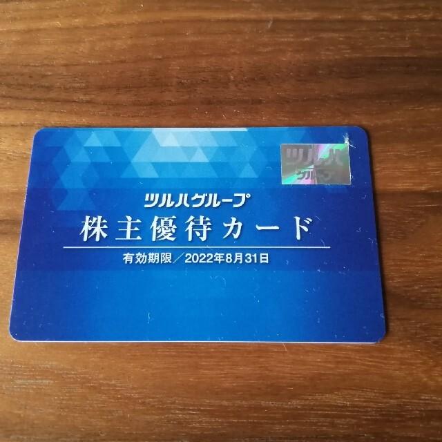 最新 ツルハ 株主優待カード チケットの優待券/割引券(ショッピング)の商品写真