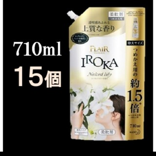 【15個】★フレア フレグランス IROKA 柔軟剤 ネイキッドリリーの香り