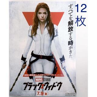 『ブラック・ウィドウ』スカーレット・ヨハンソン 映画 フライヤー チラシ 12枚(印刷物)