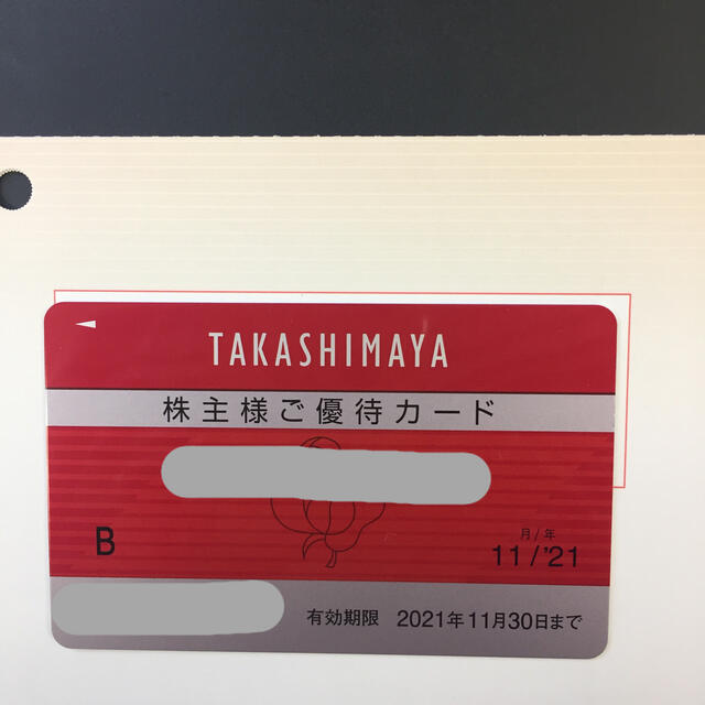 高島屋 優待カード 限度額30万円 チケットの優待券/割引券(ショッピング)の商品写真