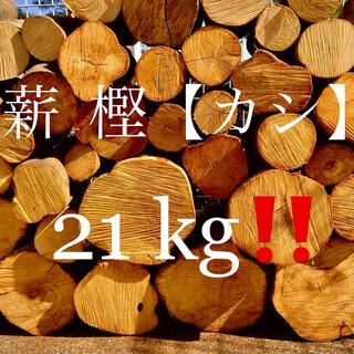 Coleman - 薪  国産樫(カシ)  21.0キロ‼️ (★送料無料)