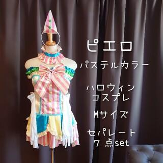 I18273 新品 M ピエロ パステルカラー ハロウィン コスプレ 衣装 仮装(衣装一式)