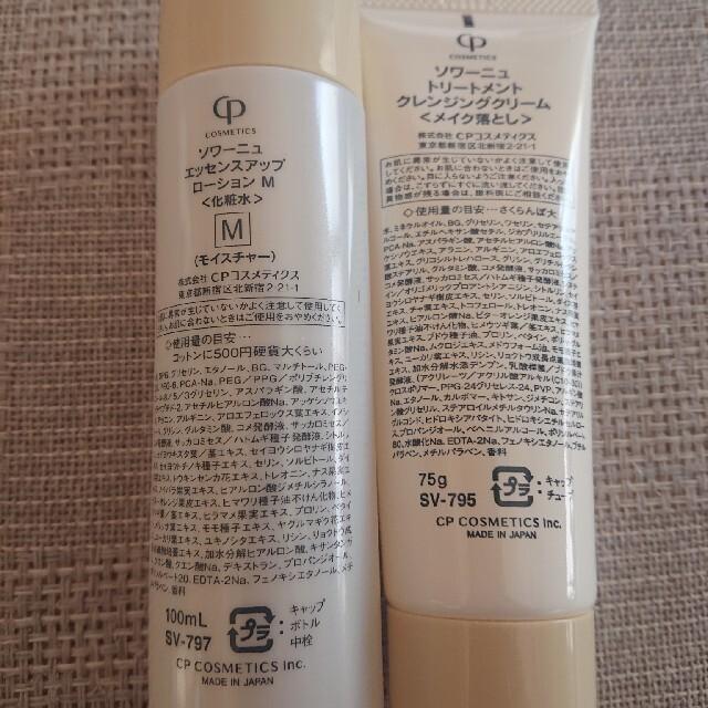 CPコスメティック  ソワーニュ コスメ/美容のスキンケア/基礎化粧品(化粧水/ローション)の商品写真