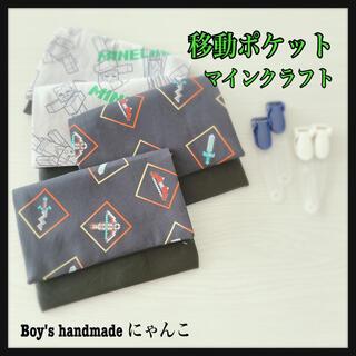 ハンドメイド 移動ポケット マイクラダンジョン(外出用品)