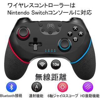【最新型】SWITCH無線コントローラー 振動/連射/ジャイロセンサー搭載