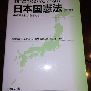新・どうなっている!?日本国憲法 憲法と社会を考える 第3版