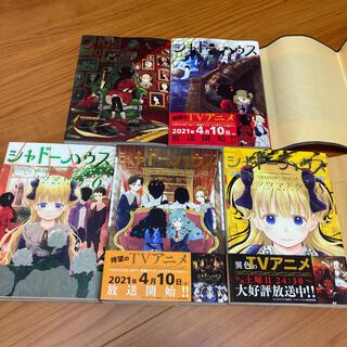 集英社 - シャドーハウス 4〜8巻