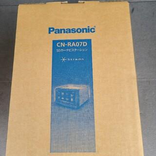 パナソニック(Panasonic)のパナソニック CN-RA07D  新品未使用(カーナビ/カーテレビ)